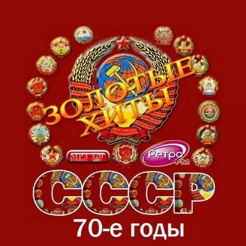 Золотые хиты СССР. 70-е годы